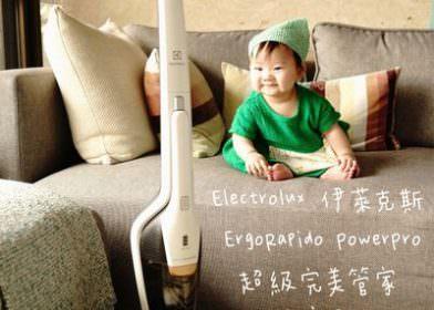 適用於硬質地板的伊萊克斯ErgoRapido PowerPro超級完美管家拋光滾刷版吸塵器ZB3425BL使用體驗